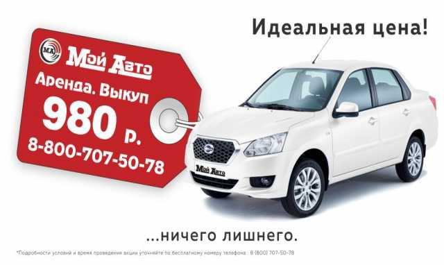 Предложение: Аренда авто / аренда авто под такси / с