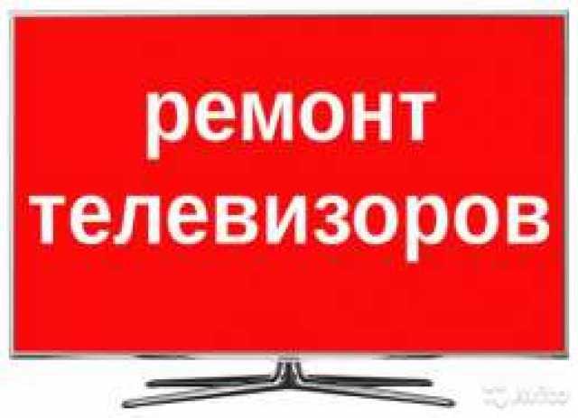 Предложение: Ремонт Любых телевизоров в Иваново на до