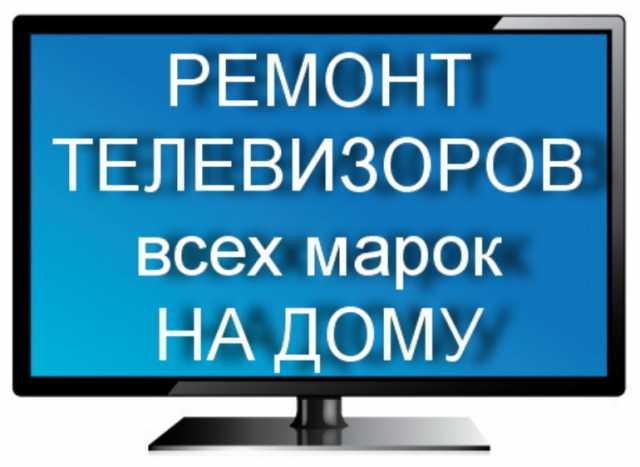 Предложение: Все телевизоры чиним тел. 344379