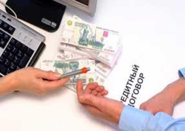 Предложение: Кредит народный !