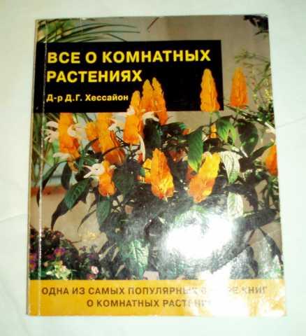 """Продам: Книга """"Всё о комнатных растениях"""""""