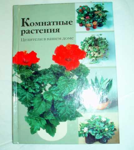 """Продам: Книга """"Комнатные растения"""""""