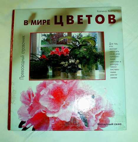 """Продам: Книга """"В мире цветов"""""""