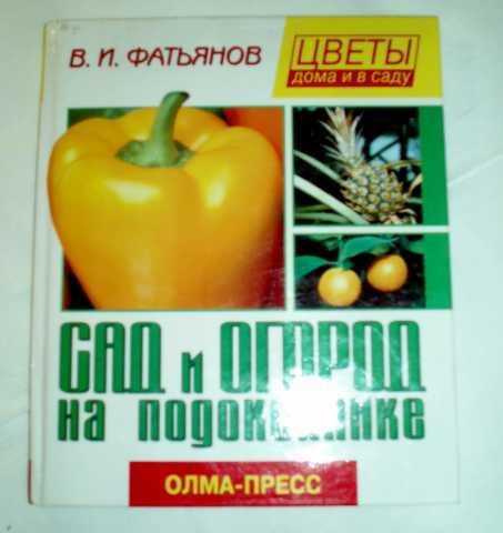 """Продам: Книга """"Сад и огород на подоконнике"""""""