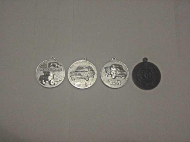 Продам Медали СССР Автомобилестроение