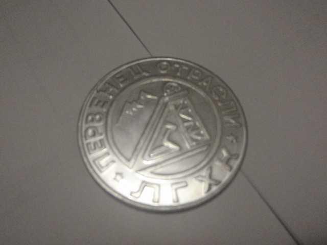 Продам Медаль СССР