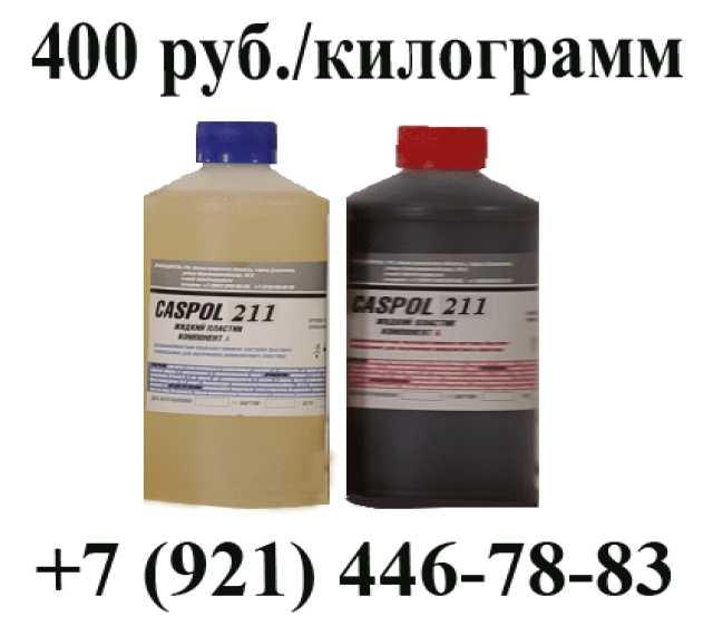 Продам Пластик для литья