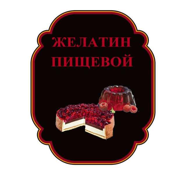 Продам Желатин пищевой
