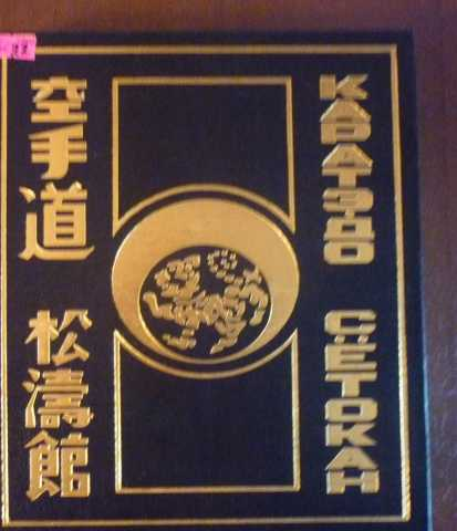 Продам Книги и  плакаты по каратэ.