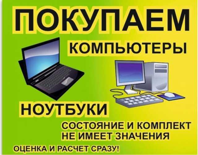 Куплю компьютер, монитор, б/у