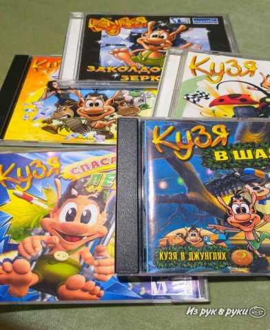 Продам Коллекция игр - Кузя. Лицензия.