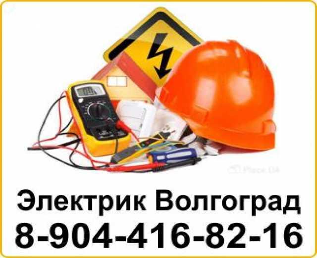 Предложение: Электрик