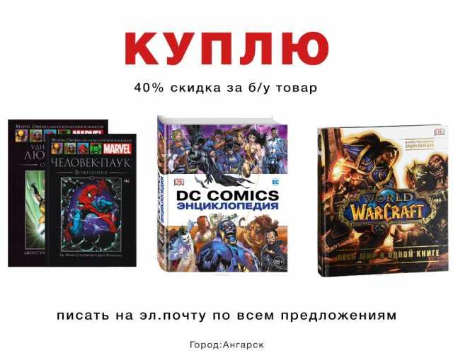 Куплю Marvel. Официальная коллекция комиксов |
