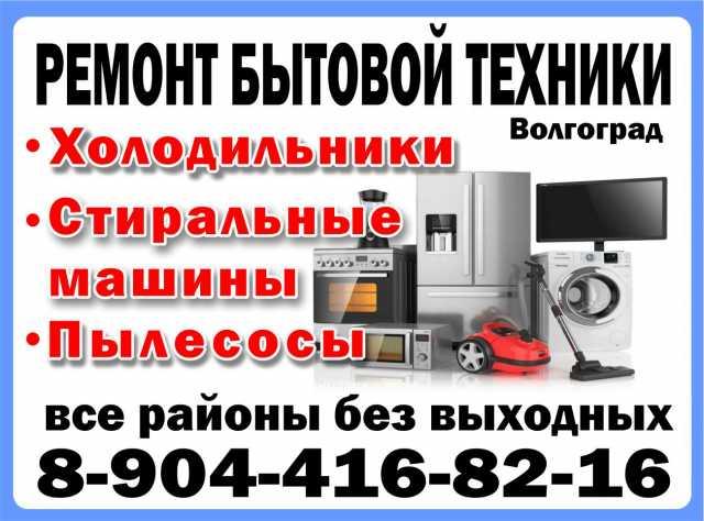 Предложение: 8_904_416_13_64   РЕМОНТ БЫТОВОЙ ТЕХНИКИ