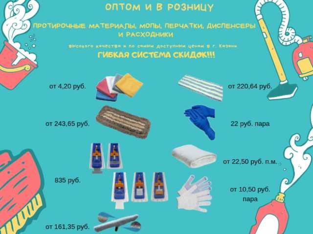 Продам Протирочные материалы, мопы, перчатки