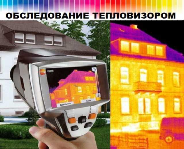 Предложение: Утепление кровли и фасада. Тепловизор.