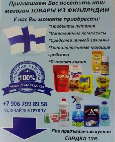 кнопок товары из финляндии картинки рекламные также