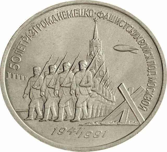 Продам: Монета 3 рубля СССР 1991 Победа под Моск