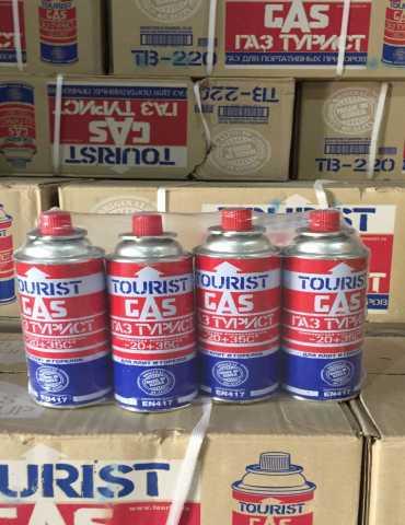 Продам Газ для портативных плит 220 г