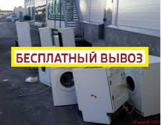 Приму в дар: стиральную машину