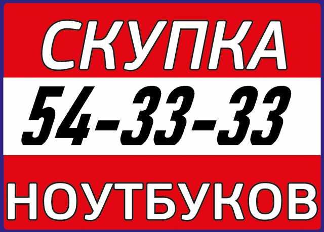 Куплю ЛЮБОЙ НОУТБУК 54-ЗЗ-ЗЗ