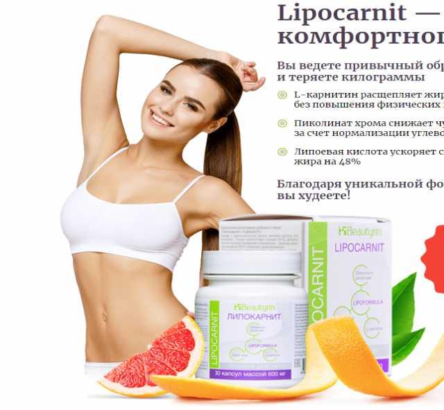 Продам: Lipocarnit — комплекс для комфортного по