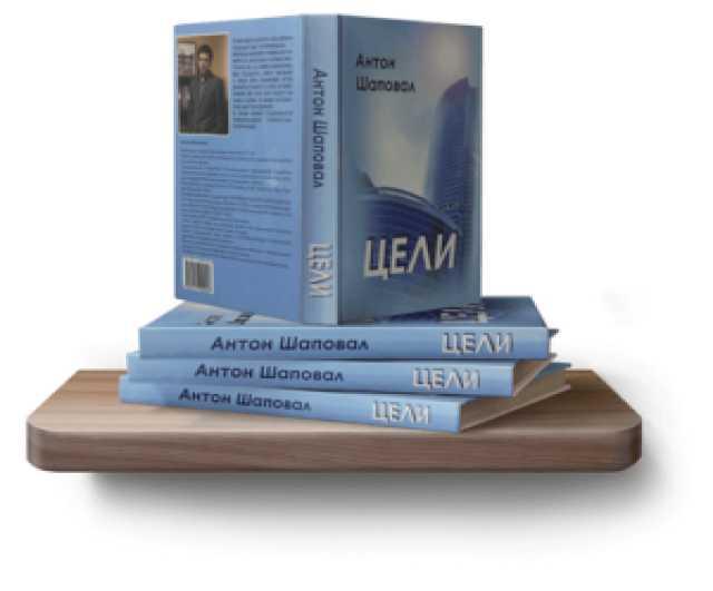 """Продам: Книга """"Цели"""""""