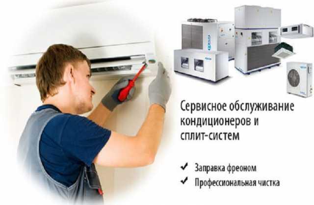 Предложение: Сервис кондиционеров, чистка, заправка