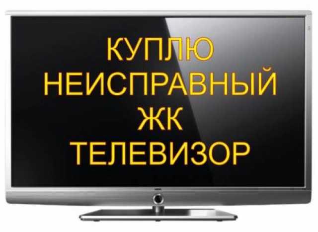 Куплю: Выkупим любые телевизоры