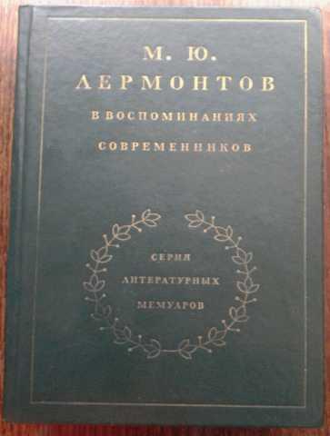 Продам  Лермонтов в воспоминаниях современников