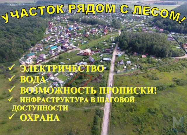 Продам: Земельный участок СНТ Испытатель-2