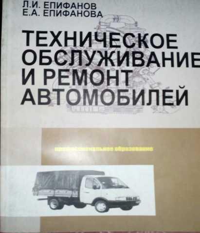 Продам Техническое обслуживание и ремонт авто