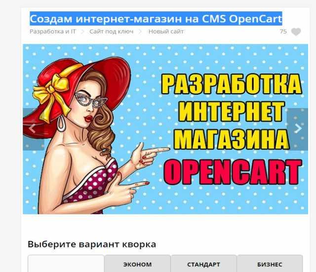 Предложение: Готовый интернет-магазин под ключ