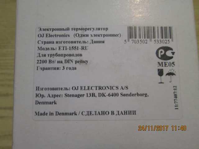 Продам Терморегулятор для систем обогрева труб
