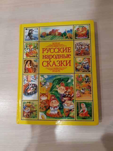 Продам Книга Русские народ.сказки