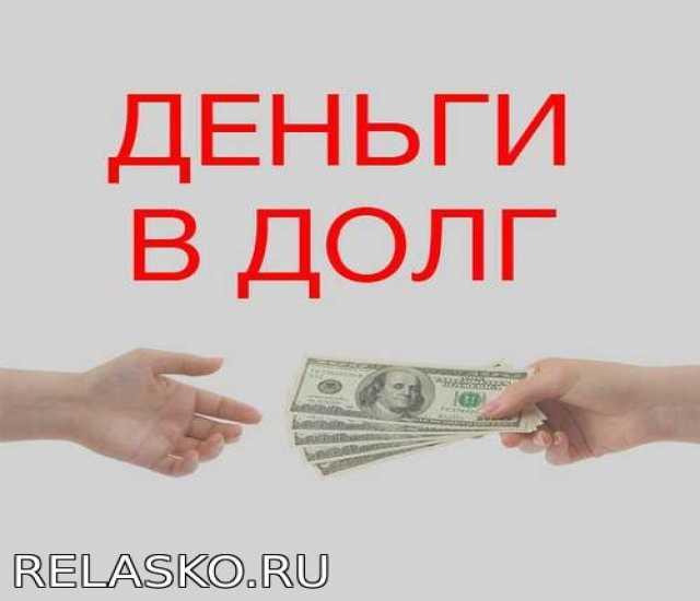 Деньги в долг от частного лица только в сызрани дам деньги в долг ярославль