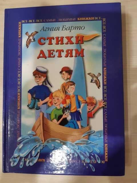 Продам Книга стихов А.Барто