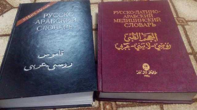 Продам Русско-арабский(латино-арабский) словари