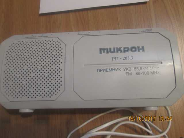 """Продам Радиоприёмник УКВ FM """"Микрон РП-203.3"""""""