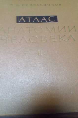 Продам Атлас анатомии человека Синельников Р.Д.