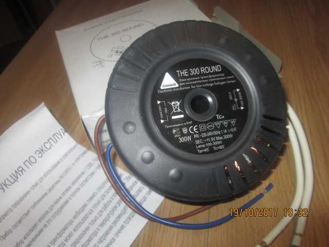 Продам Трансформатор электронный 300w Round 12V