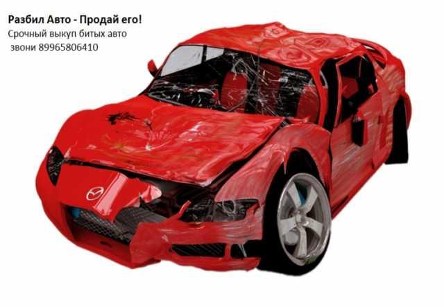 Куплю: Срочный выкуп битых авто!