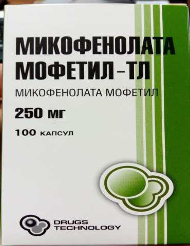 Продам Микофенолата мофетил