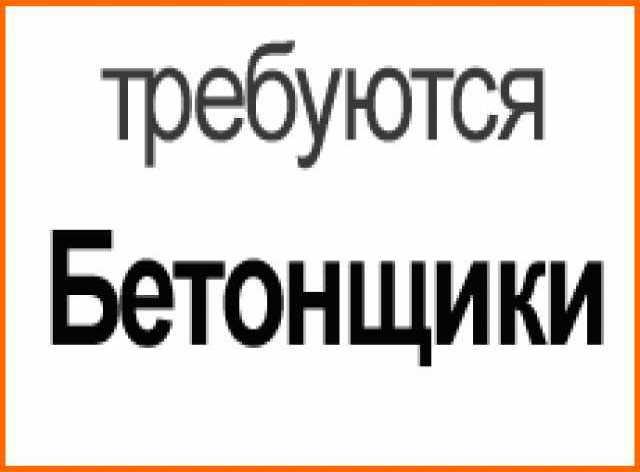 Вакансия: Бетонщик