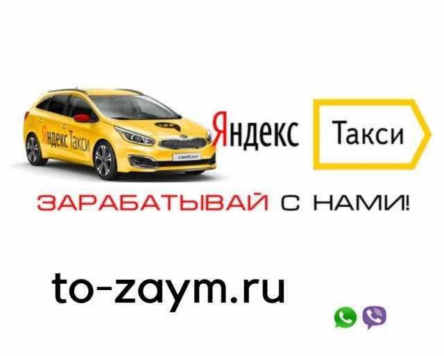 Вакансия: Водитель  в такси / личное авто, аренда