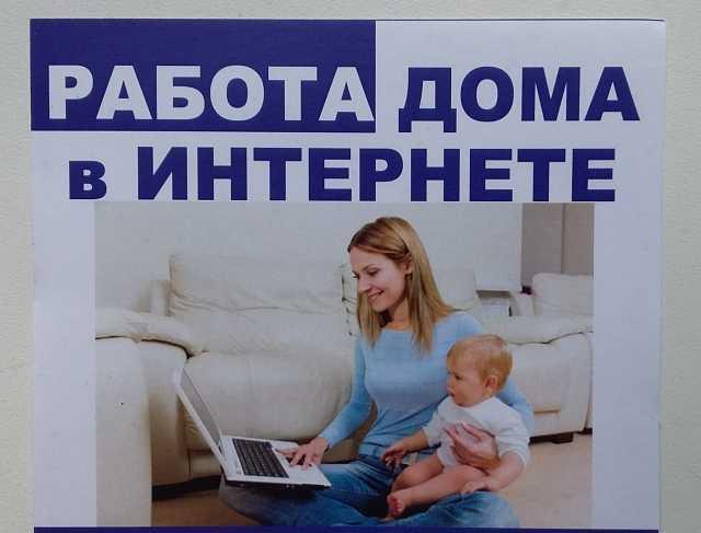 Вакансия: работа для мам