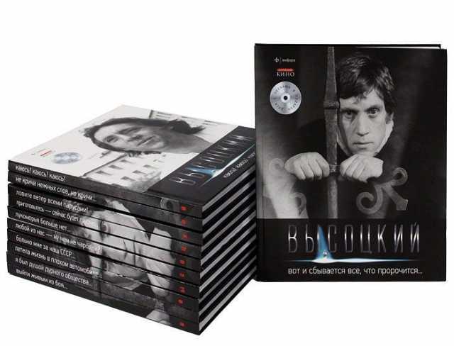 """Продам: Коллекционный набор книг """"Высоцкий"""" (пол"""
