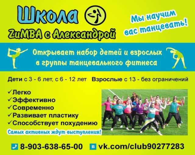 Предложение: Набор в группы танцевального Фитнеса