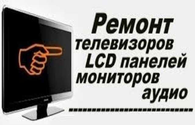 Предложение: Ремонт телевизоров,мониторов и другой лю