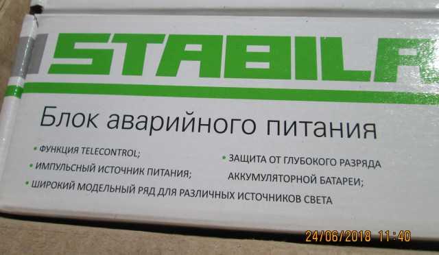 Продам Блок аварийного питания (БАП)